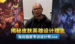 独家专访设计师Joe:揭秘皮肤英雄设计理念