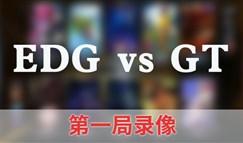 德玛西亚杯7月3日八强赛 EDGvsGT第一局录像