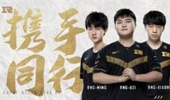 RNG官宣:Uzi、Ming、Xiaohu已完成续约