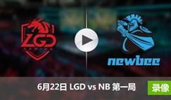 2017LPL夏季赛赛6月23日 LGDvsNB第一局录像