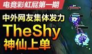 电竞彩虹屁第一期:神仙上单iG.TheShy