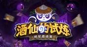 熊猫酒仙的试炼!炉石明星邀请大赛5月开战