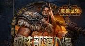 德拉诺之王6.0 增强萨防骑酒仙防战一键宏