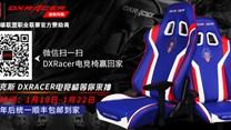 LPL战火点燃 DXRacer赛场同款电竞椅赢回家