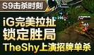 S9击杀时刻:iG锁定胜局 TheShy招牌单杀