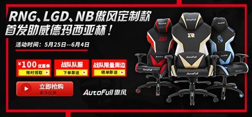 AutoFull傲风 电竞椅 RNG LGD NB战队定制款