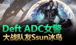 质量王者局563:DEFT、Ssun、Sword、Kuzan
