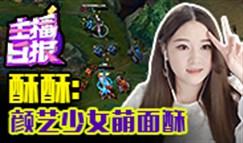 主播日报3.30:酥酥 我是颜艺少女萌面酥?