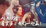 KPL四强采访:AG超玩会实力取胜 无惧任何套路