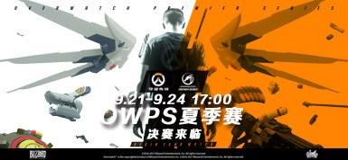 兔玩网守望先锋OWPS2017夏季赛报道