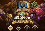"""2018 Esport Superstars炉石传说""北京站开启报名"