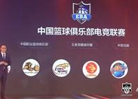 中国篮球俱乐部电竞联赛 把篮球梦电竞梦都实现