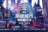 首届英雄城市电竞嘉年华燃爆武汉 《英雄联盟》全国挑战赛总决赛开战!