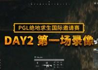 PGL 绝地求生国际邀请赛 第二比赛日 第一场