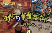 兔玩炉石档案馆第九期:王牌猎人奈辛瓦里