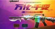 CF新英雄武器万化千变预售 英雄级武器打折活动网址