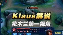 Klaus解说花木兰第一视角 我的手速你值得拥有