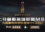 2019英雄联盟MSI季中冠军赛斗鱼直播地址