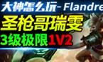 大神怎么玩:圣枪哥锐雯vs卡蜜尔 极限1V2