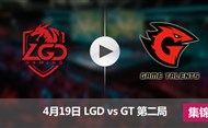 2017LPL春季赛赛4月19日 LGDvsGT第二局集锦