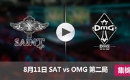 LPL夏季赛8月11日 SATvsOMG第二局集锦