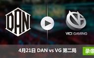 2017LPL春季赛赛4月21日 DANvsVG第二局录像