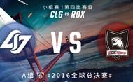 2016全球总决赛10月3日 CLG vs ROX录像