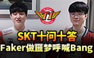 SKT战队十问十答:Faker做噩梦呼喊Bang?