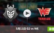 2017季中冠军赛小组赛5月12日 G2vsWE录像