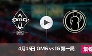 2017LPL春季赛赛4月15日 OMGvsIG第一局集锦
