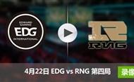 2017LPL春季赛赛4月22日 EDGvsRNG第四局录像