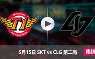 季中赛总决赛5月15日 SKTvsCLG第二局集锦
