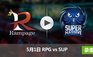 2017季中冠军赛5月1日 RPGvsSUP录像