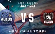 2016全球总决赛10月7日 ROX vs ANX录像