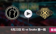 2017LPL夏季赛赛6月22日 IGvsSnake第一局集锦