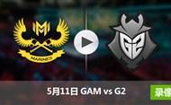 2017季中冠军赛小组赛5月12日 GAMvsG2录像