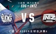 2016全球总决赛10月8日 EDG vs INTZ录像