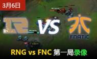 IEM10 3月6日:RNGvsFNC 第1场录像