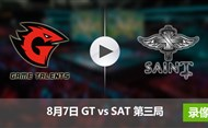 LPL夏季赛8月7日 GTvsSAT第三局录像