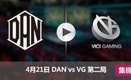 2017LPL春季赛赛4月21日 DANvsVG第二局集锦