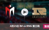 2017LPL春季赛赛4月15日 RNGvsIM第三局集锦