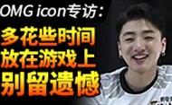 OMG中单Icon专访:希望能多花时间在游戏上