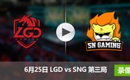 2017LPL夏季赛赛6月25日 LGDvsSNG第三局录像