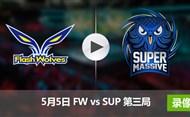 2017季中冠军赛5月5日 FWvsSUP第三局录像