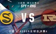 2016全球总决赛10月9日 SPY vs RNG录像