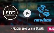 2017LPL春季赛赛4月20日 EDGvsNB第三局集锦