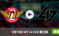 季中赛总决赛5月15日 SKTvsCLG第三局录像
