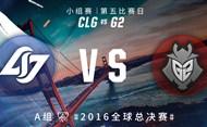 2016全球总决赛10月7日 CLG vs G2录像