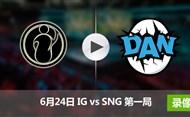 2017LPL夏季赛赛6月24日 IGvsDAN第一局录像