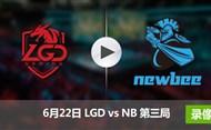 2017LPL夏季赛赛6月23日 LGDvsNB第三局录像